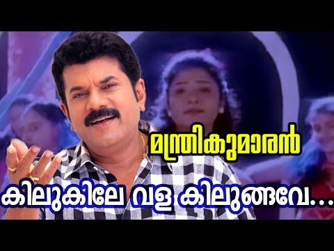 kilukile vala kilungave malayalam comedy movie manthrikumaran movie song malayalam film movie full movie feature films cinema kerala hd middle trending trailors teaser promo video   malayalam film movie full movie feature films cinema kerala hd middle trending trailors teaser promo video