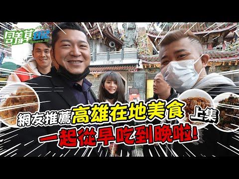 【上集】高雄網友激推美食,不好吃就直接嗆爆!【含羞草日記】