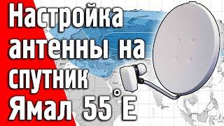 Налаштування антени на супутник Ямал 402 55.0°E на півдні України на безкоштовні канали