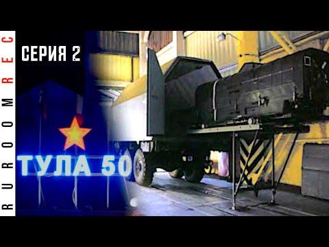 Центральная база хранения Тула-50 (Славный), в/ч 25851 (серия 2) RuRoomREC