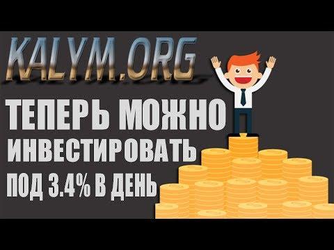 На сайте KALYM.ORG теперь есть возможность создавать депозиты под 3.4% в день