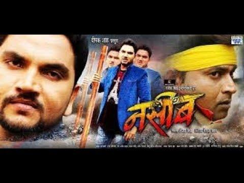 #Gunjan Singh(Official Trailer) -नसीब - Naseeb Bhojpuri Film - Cortune Video, 2018