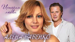 Алёна Бабенко. Жена. История любви @Центральное Телевидение