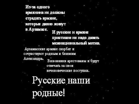 в память Александру Слакаеву. г.Арзамас