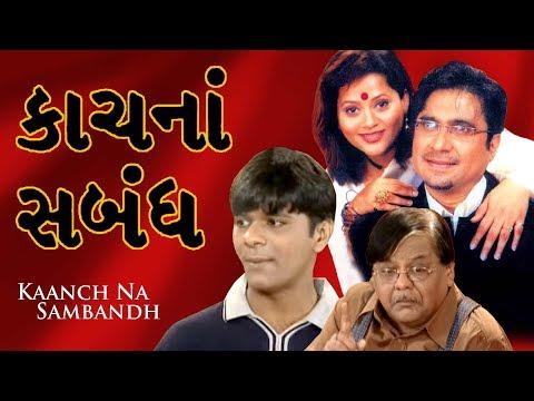 Kaanch Na Sambandh - Superhit Family Gujarati Natak - Tanmay Vekaria (Bagha), Aliraja Namdar,