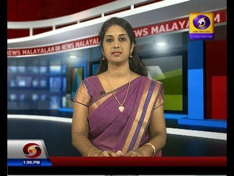 മധ്യാഹ്ന വാർത്തകൾ ദൂരദർശൻ 03 ഡിസംബർ 2019| Doordarshan Malayalam News| @1300 pm on 03-12-2019