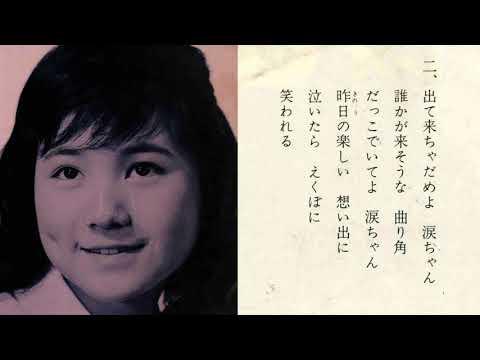 涙ちゃん 坂芳子