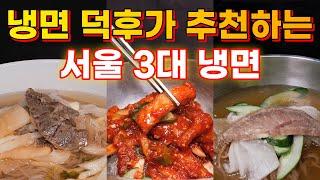 하루만에 서울 3대 냉면 뽀개기! 이 영상 하나로 종결…
