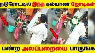 நடுரோட்டில் இந்த கல்யாண ஜோடிகள் பண்ற அலப்பறையை பாருங்க    Tamil News   Tamil Seithigal  