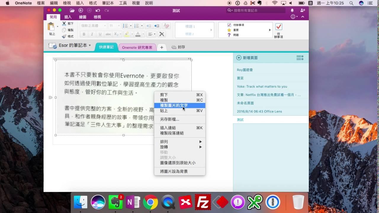 最強免費 OCR 軟體 Onenote 直接複製照片上中文字 - YouTube