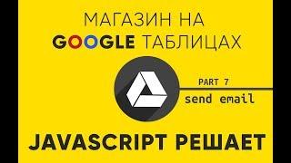 JavaScript магазин на Google Таблицах. Часть 7. Отправляем письма