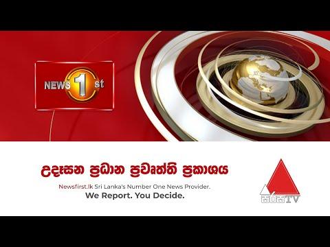 News 1st: Breakfast News Sinhala | 2020/10/20