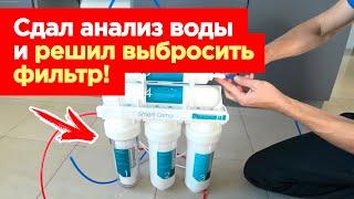 видео: АНАЛИЗ воды ДО и ПОСЛЕ фильтра. ОБРАТНЫЙ ОСМОС - загадочный фильтр для воды