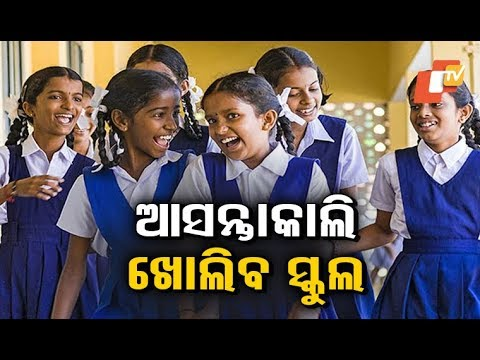 Odisha Schools To Reopen Tomorrow