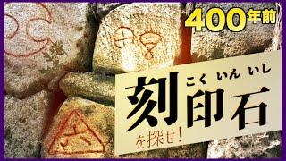 【寛永時代】城跡に残る400年前の刻印石を探せ!【大阪城のマニアックなスポット】
