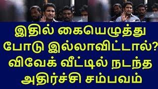 what happened in vivek house||tamilnadu political news|live news tamil