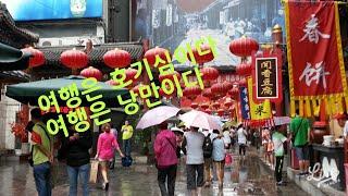 #배낭여행#북경#왕푸징