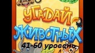 Ответы на игру Угадай Животных  41-60 уровень
