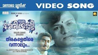 Njan Marykkutty Movie Song   Thirakalethire Vannalum   Vineeth Sreenivasan   Anand Madhusoodanan