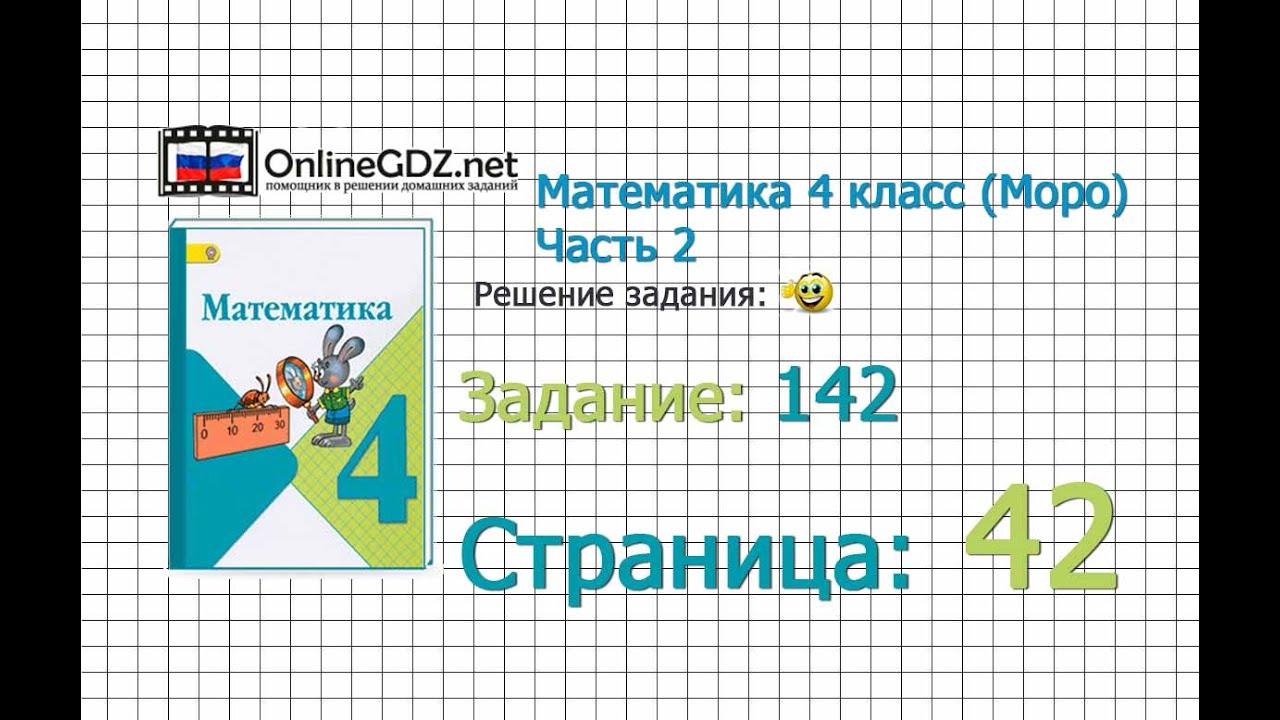 Как решить задачу по математике 4 класс строница 142 номер