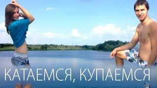 ВЕЛО-ПРОГУЛКА: Катаемся, купаемся. Весело! VLOG 2