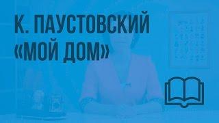 К. Паустовский «Мой дом». Видеоурок по чтению 3 класс