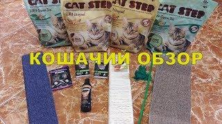 КОШАЧИЙ ОБЗОР: НАПОЛНИТЕЛЬ CAT STEP Tofu, КОГТЕТОЧКИ Triol, GAMMA КАПЛИ ДЛЯ КОШКИ