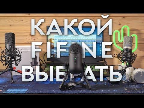 Какой микрофон Fifine выбрать? K669 X K670 X T669 X K678