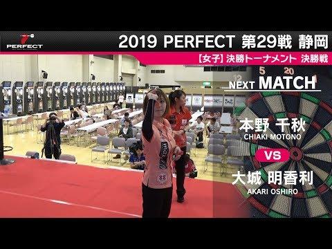 大城明香利 VS 本野千秋【女子決勝戦】2019 PERFECTツアー 第29戦 静岡