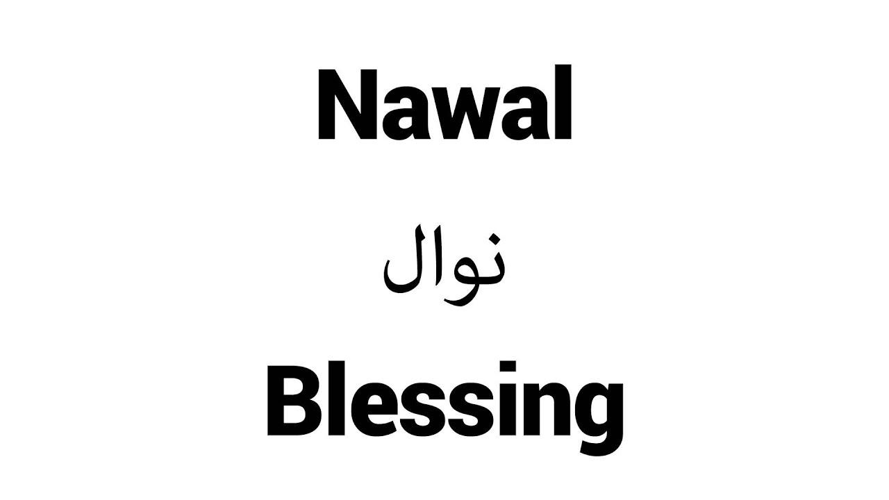 nawal name