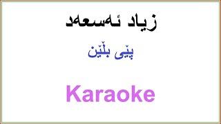 Kurdish Karaoke: Zyad Asad - Pey Blen زیاد ئهسعهد ـ پێی بڵێن