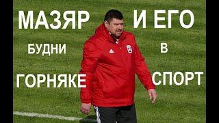 Владимир Мазяр и его будни в Горняке Спорт