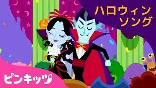 バンパイアのけっこんしき | ハロウィンソング | ピンキッツ童謡