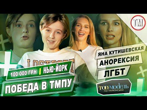 Яна Кутишевская - Анорексия / Победа в ТМПУ / Нью-Йорк / 100 000 грн