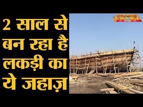गुजरात के मांडवी में कैसे बनते हैं जहाज़? | Mandvi | Gujarat Elections 2017