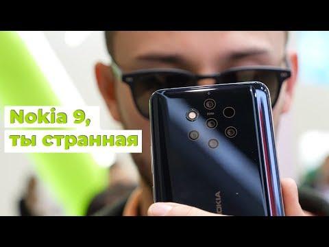 Быстрый Обзор Nokia 9 / Камер пять, а смысла ноль?
