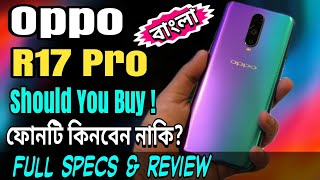Oppo R17 Pro full specification review bangla |Specs, camera, Price|My Honest Opinion & Review