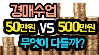 [경매] 경매학원, 50만원 vs 500만원 무엇이 다…