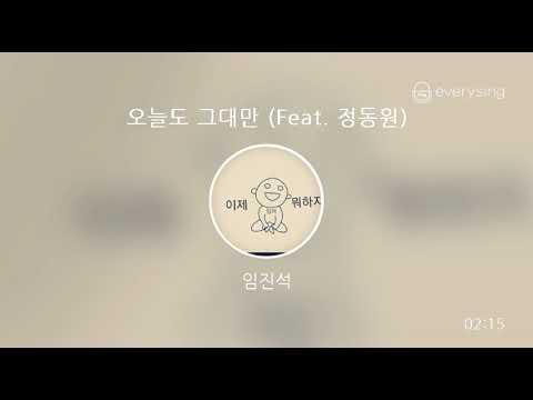 [everysing] 오늘도 그대만 (Feat. 정동원)