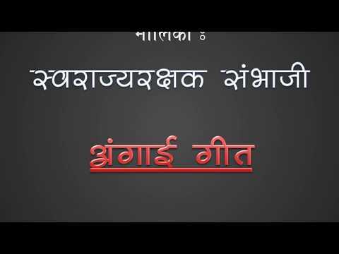 स्वराज्य रक्षक संभाजी अंगाई गीत | Lyrics | Zee marathi serial | Swarajyarakshak Sambhaji