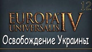 Освобождение Украины ۩ Прохождение Europa Universalis IV