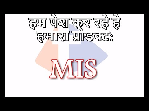 What is MIS? (Hindi Version) | Tradedeal