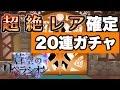【ソクリべ】超絶レア確定演出!!20連ガチャで神引き!! 蒼空のリベラシオン