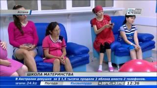 Для будущих мам Астаны работает «Школа материнства»