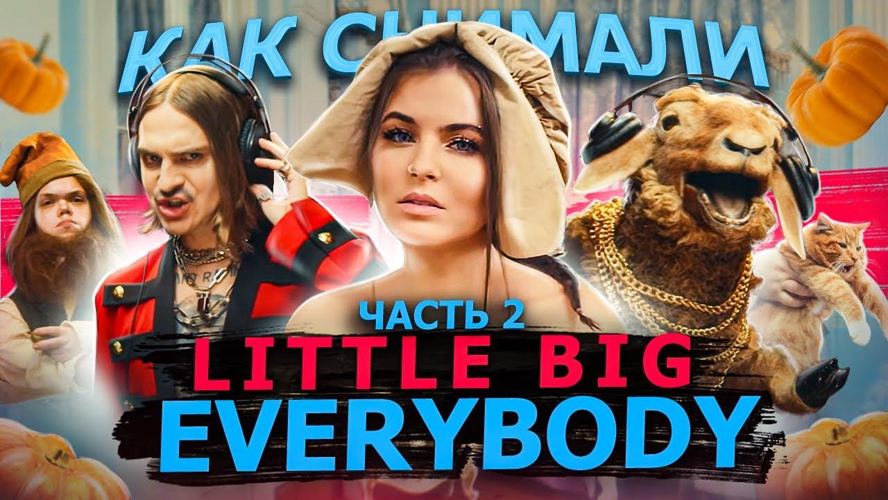 Как снимали LITTLE BIG - EVERYBODY (Little Big Are Back) Ч2