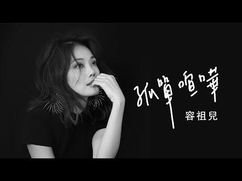 容祖兒 Joey Yung《孤單喧嘩》 [Official MV]