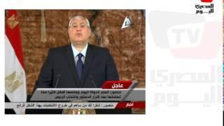 كلمة وداع عدلي منصور للشعب: القاضي يبكي