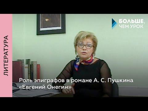 Роль эпиграфов в романе А. С. Пушкина «Евгений Онегин»