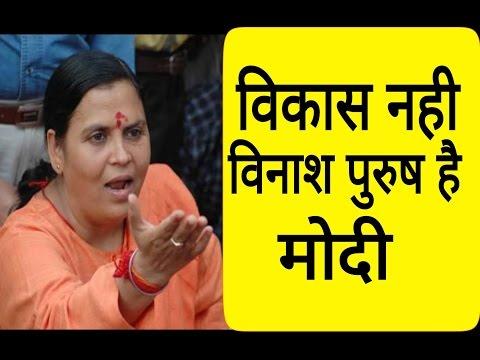 """विकास नही विनाश पुरुष है मोदी ""-BJP leader Uma Bharti attacks PM Modi ,slams Modi's Gujarat Model"