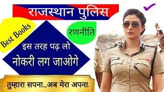 Rajasthan Police || तैयारी करने की रणनीति ||Best books || Cut Off ||राजस्थान पुलिस #Boran Sir